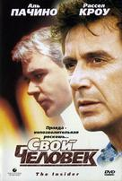 The Insider - Russian DVD movie cover (xs thumbnail)
