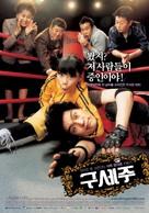 Guseju - South Korean Movie Poster (xs thumbnail)
