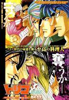 """Toriko"" - Japanese Movie Poster (xs thumbnail)"