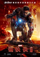 Iron Man 3 - Chinese Movie Poster (xs thumbnail)