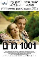 1001 Gram - Israeli Movie Poster (xs thumbnail)