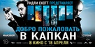 Welcome to the Punch - Russian Movie Poster (xs thumbnail)