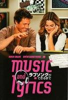 Music and Lyrics - Japanese Movie Cover (xs thumbnail)