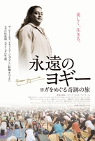 Awake: The Life of Yogananda - Japanese Movie Poster (xs thumbnail)