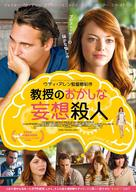 Irrational Man - Japanese Movie Poster (xs thumbnail)