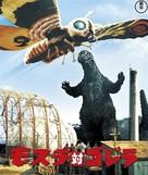 Mosura tai Gojira - Japanese Movie Cover (xs thumbnail)