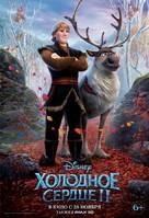 Frozen II - Russian Movie Poster (xs thumbnail)