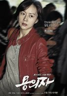 Yong-eui-ja - South Korean Movie Poster (xs thumbnail)