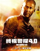 Live Free or Die Hard - Taiwanese Movie Poster (xs thumbnail)