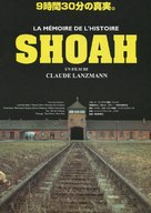 Shoah - Japanese Movie Poster (xs thumbnail)