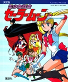 """Sailor Moon"" - Movie Cover (xs thumbnail)"