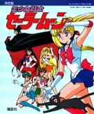"""Sailor Moon"" - Movie Cover (xs thumbnail)"