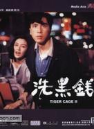 Tiger Cage 2 - Hong Kong Movie Poster (xs thumbnail)