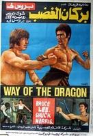 Meng long guo jiang - Egyptian Movie Poster (xs thumbnail)