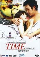 Shi gan - Thai DVD cover (xs thumbnail)