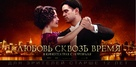Winter's Tale - Russian Movie Poster (xs thumbnail)