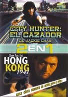 Dang doi lai ming - Mexican DVD cover (xs thumbnail)