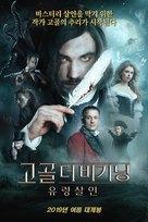 Gogol. The Beginning - South Korean Movie Poster (xs thumbnail)