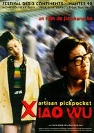 Xiao Wu - French Movie Poster (xs thumbnail)