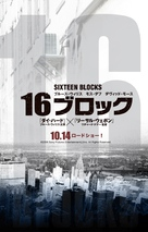 16 Blocks - Japanese Movie Poster (xs thumbnail)