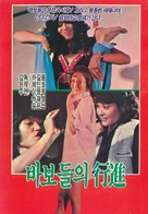 Babodeuli haengjin - South Korean Movie Cover (xs thumbnail)
