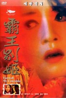 Ba wang bie ji - South Korean DVD cover (xs thumbnail)