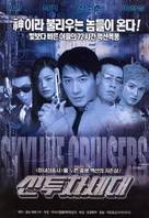 Skyline Cruisers - South Korean Movie Poster (xs thumbnail)