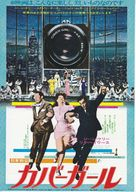 Cover Girl - Japanese Movie Poster (xs thumbnail)