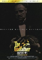 The Godfather - Japanese DVD movie cover (xs thumbnail)