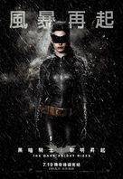 The Dark Knight Rises - Taiwanese Movie Poster (xs thumbnail)