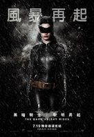 The Dark Knight Rises - Taiwanese Movie Poster (xs thumbnail)