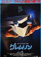 Gremlins - Japanese Movie Poster (xs thumbnail)