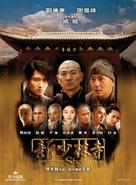 Xin shao lin si - Hong Kong Movie Poster (xs thumbnail)