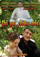 """Raz, dva! Lyublyu tebya!"" - Russian DVD cover (xs thumbnail)"