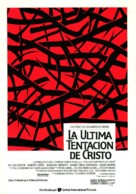 The Last Temptation of Christ - Spanish Movie Poster (xs thumbnail)