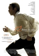 12 Years a Slave - Greek Movie Poster (xs thumbnail)