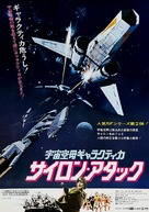 Mission Galactica: The Cylon Attack - Japanese Movie Poster (xs thumbnail)