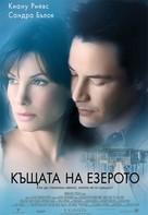 The Lake House - Bulgarian Movie Poster (xs thumbnail)