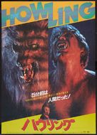 The Howling - Japanese Movie Poster (xs thumbnail)