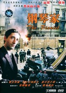 The Pianist - Chinese DVD cover (xs thumbnail)