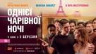Chambre 212 - Ukrainian Movie Poster (xs thumbnail)