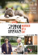 Murder of a Cat - South Korean Movie Poster (xs thumbnail)