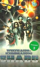 """UFO"" - German VHS movie cover (xs thumbnail)"