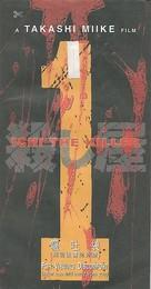 Koroshiya 1 - Japanese VHS cover (xs thumbnail)