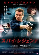November Man - Japanese Movie Poster (xs thumbnail)