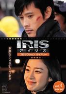 """Ailiseu"" - Japanese DVD movie cover (xs thumbnail)"