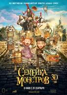 The Boxtrolls - Russian Movie Poster (xs thumbnail)