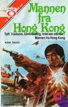 The Man from Hong Kong - Norwegian VHS cover (xs thumbnail)