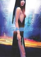 Shiri - poster (xs thumbnail)