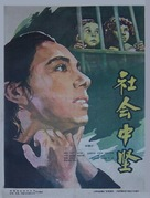 Salt of the Earth - Chinese Movie Poster (xs thumbnail)